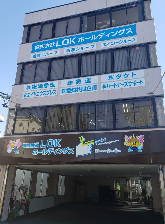 株式会社LOK 外観
